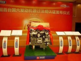 第十七届中国国际内燃机展览会上玉柴推出首台国产国六认证发动机