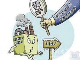 安徽芜湖这9家水泥企业执行2018-2019年度错峰生产实施方案