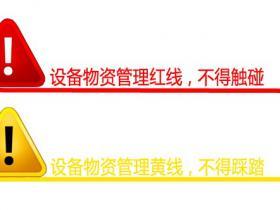 工程项目管理中的物资设备红黄线管理规定
