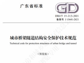 广东省住建厅发布的《城市桥梁隧道结构安全保护技术规范》DBJ/T15-213-2021