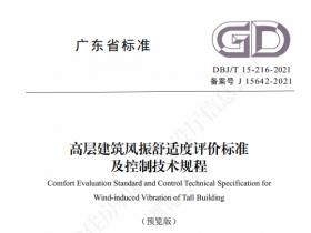 广东省地方标准《高层建筑风振舒适度评价标准及控制技术规程》DBJ/T15-216-2021