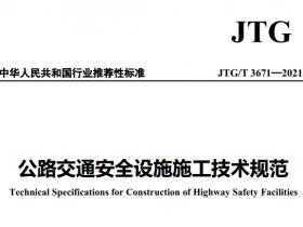 交通运输部《公路交通安全设施施工技术规范》JTG/T 3671—2021下载