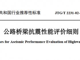 交通运输部《公路桥梁抗震性能评价细则》JTG/T 2231-02—2021下载