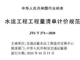 交通运输部发布的《水运工程工程量清单计价规范》TS/T271-2020下载