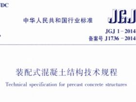住建部下发的《装配式混凝土结构技术规程》JGJ1-2014下载