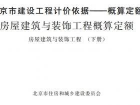 2016北京市建设工程概算定额《房屋建筑与装饰工程(下册)》京建发〔2016〕407号下载