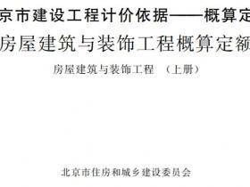 2016北京市建设工程概算定额《房屋建筑与装饰工程(上册)》京建发〔2016〕407号下载